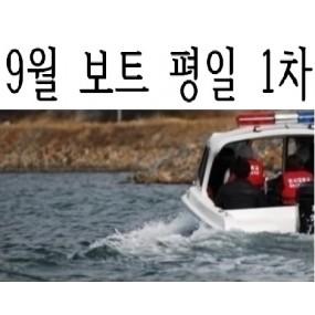 2019년 9월 평일1차과정 9월 16(월) ~ 20(금)
