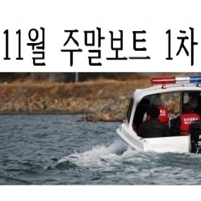 2019년 11월 주말1차과정 11월 9(토) ~ 10(일),  11.15(금) ~ 17(일)