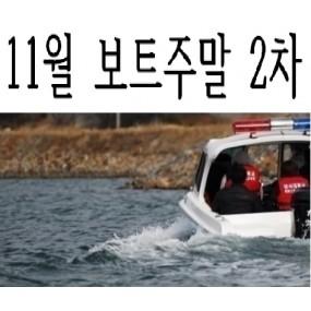 2019년 11월 주말2차과정 11.23(토) ~ 11.24(일), 11.29(금) ~ 12.01(일)