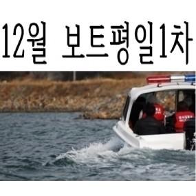 2019년 12월 평일1차과정 12.02(월) ~ 12.06(금)