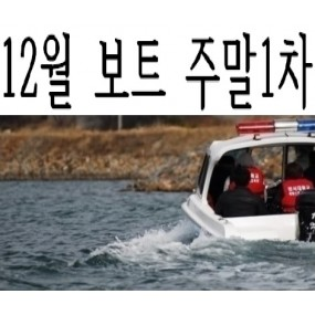 2019년 12월 주말1차과정 12.14(토) ~ 12.15(일), 12.20(금) ~ 12.22(일)