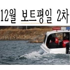2019년 12월 평일2차과정 12.16(월) ~ 12.20(금)