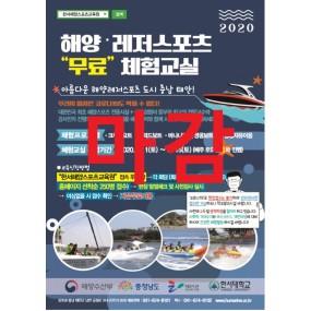 2020 해양레저체험 2차(마감)