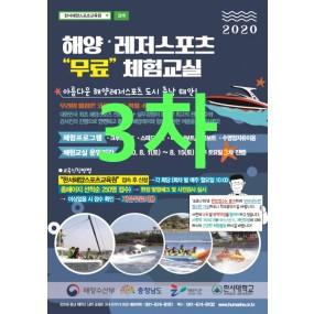 2020 해양레저체험(3차) 8월 15일(토)