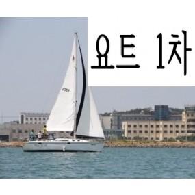 2020년 요트1차 12.03(목) ~ 12.04(금), 12.10(목) ~ 12.12(토)